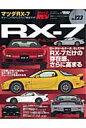 マツダRX-7  no.6 /ニュ-ズ出版