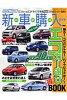 Stylewagon新車購入ガイド  2008 vol.3 /ニュ-ズ出版