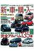 Stylewagon新車購入ガイド  2008 vol.4 /ニュ-ズ出版