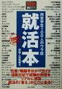 就活本 内定学生100人のウラ技 2004年度版 /日経HR/日経人材情報