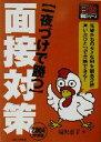 〈一夜づけで勝つ〉面接対策  2004年度版 /日経HR/福沢恵子