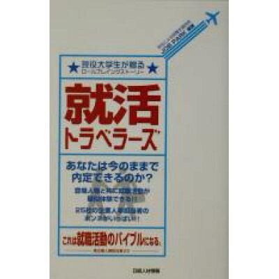 就活トラベラ-ズ 現役大学生が贈るロ-ルプレイングスト-リ-  /日経HR/Job Park