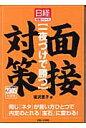 〈一夜づけで勝つ〉面接対策  2005年度版 /日経HR/福沢恵子