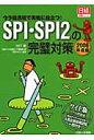 SPI・SPI 2の完璧対策  2006年度版 /日経HR/SET