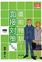 直前特訓!面接対策 頻出30問 2006年度版 /日経HR/福沢恵子