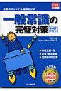 一般常識の完璧対策 企業のオリジナル問題を分析 2007年度版 /日経HR/SET