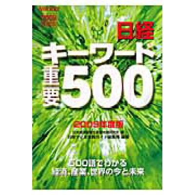 日経キ-ワ-ド重要500  2009年度版 /日経HR/日本経済新聞社