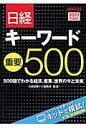 日経キ-ワ-ド重要500  2010年度版 /日経HR/日経就職ナビ編集部