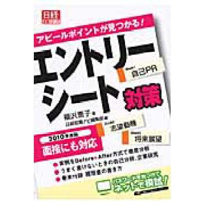 エントリ-シ-ト対策  2010年度版 /日経HR/福沢恵子
