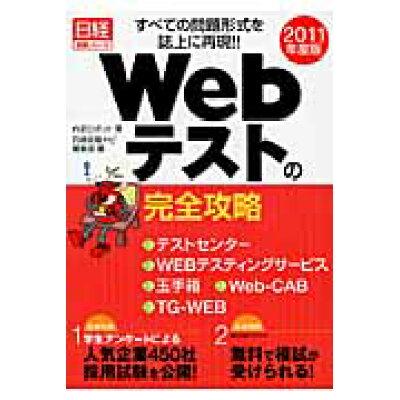 Webテストの完全攻略 テストセンタ-/玉手箱/WEBテスティングサ-ビス 2011年度版 /日経HR/内定ロボット
