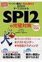 SPI 2の完璧対策  2011年度版 /日経HR/中村一樹