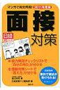 面接対策  2011年度版 /日経HR/渡辺茂晃