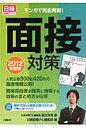 面接対策  2012年度版 /日経HR/渡辺茂晃