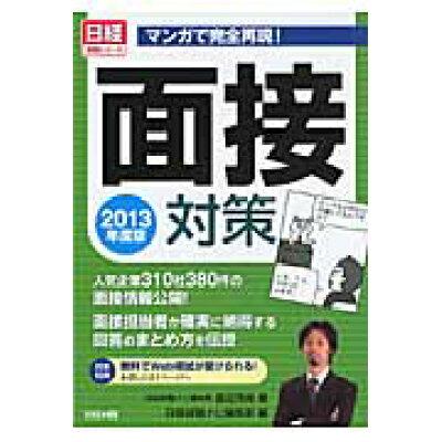 面接対策  2013年度版 /日経HR/渡辺茂晃