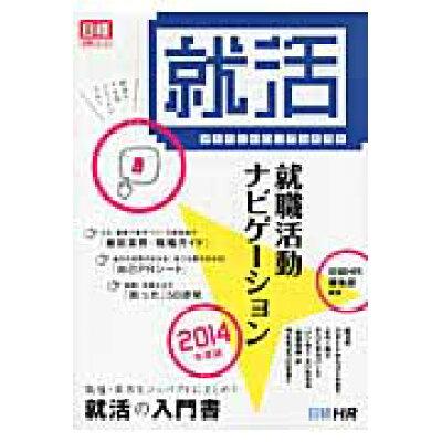 就職活動ナビゲ-ション 学生のためのリアル就活本 2014年度版 /日経HR/日経HR
