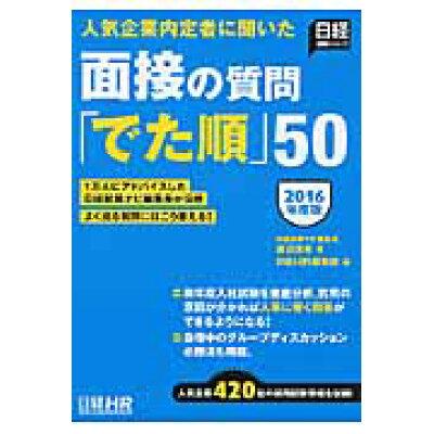面接の質問「でた順」50 人気企業内定者に聞いた 2016年度版 /日経HR/渡辺茂晃