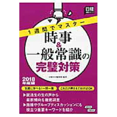時事&一般常識の完璧対策 1週間でマスタ- 2018年度版 /日経HR/日経HR