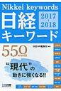 日経キ-ワ-ド  2017-2018 /日経HR/日経HR