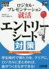 ロジカル・プレゼンテーション就活エントリーシート対策  2019年度版 /日経HR/高田貴久