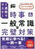 時事&一般常識の完璧対策 1週間でマスター 2019年度版 /日経HR/日経HR編集部