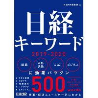 日経キーワード  2019-2020 /日経HR/日経HR編集部