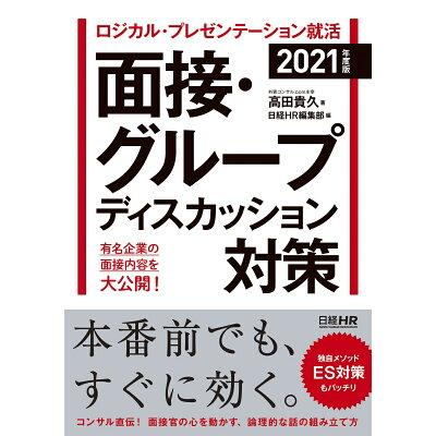 ロジカル・プレゼンテーション就活面接・グループディスカッション対策  2021年度版 /日経HR/高田貴久