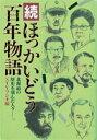 ほっかいどう百年物語 北海道の歴史を刻んだ人々-。 続 /中西出版/STVラジオ
