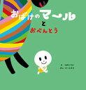 おばけのマ~ルとおべんとう   /中西出版/なかいれい