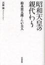 昭和天皇の親代わり 鈴木貫太郎とたか夫人  /中西出版/若林滋