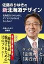 佐藤のりゆきの新北海道デザイン 北海道自立のために、すぐやらなければならない! 佐  /中西出版/佐藤則幸
