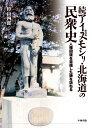 続アイヌモシリ・北海道の民衆史 人権回復を目指した碑を訪ねる  /中西出版/杉山四郎
