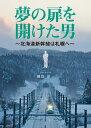 夢の扉を開けた男 北海道新幹線は札幌へ  /中西出版/綱島洋一