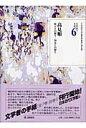 文学者の手紙  6 /博文館新社/日本近代文学館