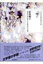 文学者の手紙  7 /博文館新社/日本近代文学館