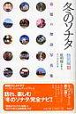 冬のソナタ特別編 追憶の探訪写真集 3 /晩声社/崔明福