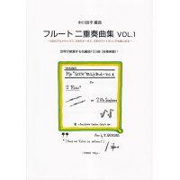 フル-ト二重奏曲集 2本のアルトサックス、2本のオ-ボエ、2本のヴァイ vol.1 /杉原書店/中川良平