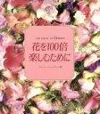 花を100倍楽しむために   /パルコ出版/ジェ-ン・ニュ-ディック