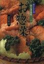 お惣菜   /パルコ出版/中島久枝
