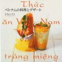 ベトナムの料理とデザ-ト   /パルコ出版/ティ・フォン・トウェン