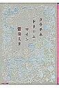 タラチネ・ドリ-ム・マイン   /パルコ出版/雪舟えま