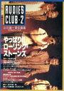 Rudie's club  2 /日之出出版/山川健一