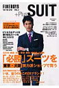 FINEBOYS+Plus SUIT  vol.2 /日之出出版