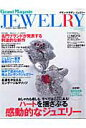 Grand magasin jewelry  2006 summer-aut /日之出出版