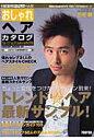 おしゃれヘアカタログ  '06-'07 autumn- /日之出出版
