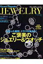 Grand magasin jewelry  2007 winter-spr /日之出出版