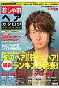 おしゃれヘアカタログ  '08-'09秋冬号 /日之出出版