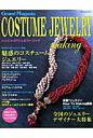Costume jewelry making ハンドメイドジュエリ-ブック vol.1 /日之出出版
