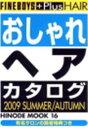 おしゃれヘアカタログ  2010 spring /日之出出版