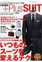 FINEBOYS+Plus SUIT  vol.15 /日之出出版