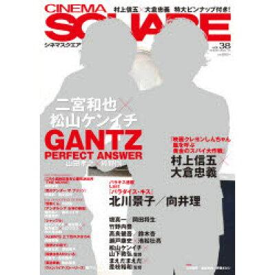 シネマスクエア  vol.38 /日之出出版